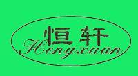 邯郸市恒轩紧固件制造有限公司