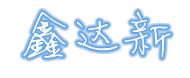 厦门鑫达新超声波设备有限公司