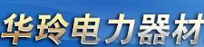 昆明市官渡區華玲電力器材經營部