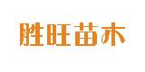 烟台市牟平区胜旺苗木专业合作社