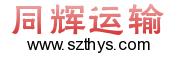 江苏新同辉物流有限公司