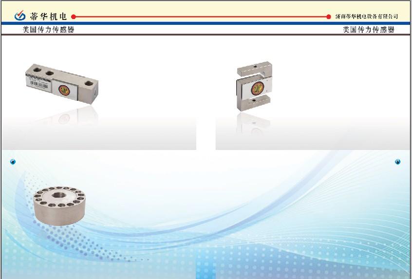 好的美国传力传感器由济南地区提供  :美国传力传感器