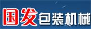 青州市国发包装机械ag国际馆是什么|官方