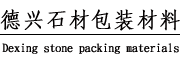 南安市德嘉五金石材包装材料有限公司