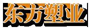 青州市东方塑业有限公司