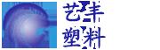 衡水市桃城區藝豐塑料制品廠