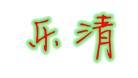 河北文安樂清化纖有限公司