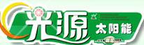 河北光源太阳能科技ag8801.com|HOME