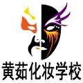 鄭州黃茹化妝學校