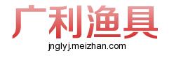 济南广利渔具店