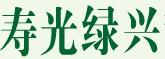 寿光市绿兴农业科技有限公司