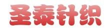 青州←市圣泰针织有限公司