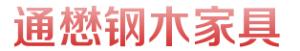 河北通懋钢木家具有限公司