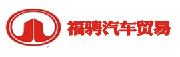 山东福骋汽车贸易有限公司