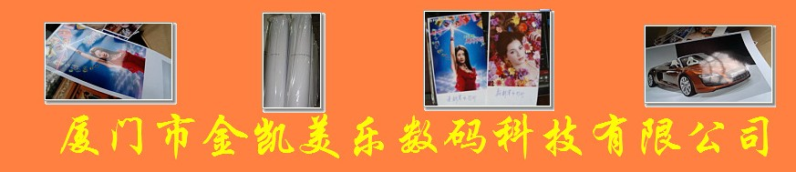 厦门市金凯美乐数码科技垦利陈抡文化传媒有限公司