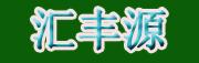 濟南匯豐源科技有限公司