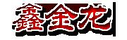 济南鑫金龙塑料有限公司