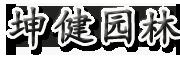 济南坤健园林设施有限公�w司
