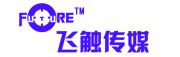 济南飞触广告传媒有限公司