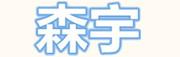 北京森宇兄弟商贸销售中心