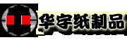 定西华宇纸制品有限公司