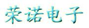 济南荣诺电子技术有限公司