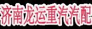 济南龙运重型汽车油箱厂