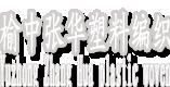 榆中张华塑料编织厂