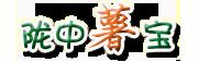 定西薯宝农科清真食品有限公司