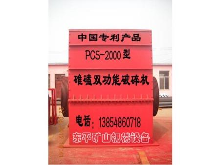 PCS-2000型破碎机