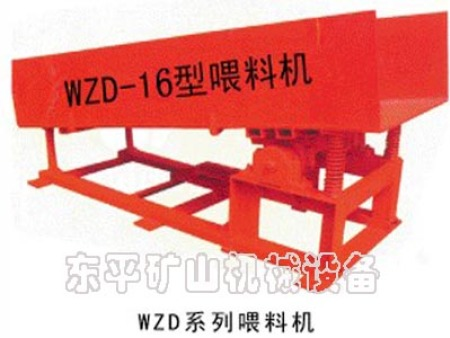 WZD-16型喂料机