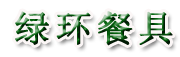 济南槐荫绿环餐具清洗消毒服务中心