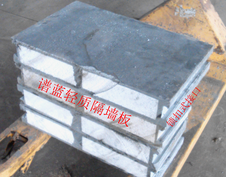 钢结构房用轻质隔墙板
