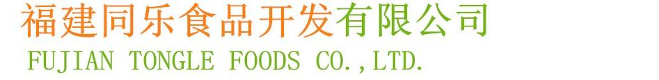 福建同乐食品开发有限公司
