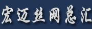 南宁市∏宏迈丝网总汇