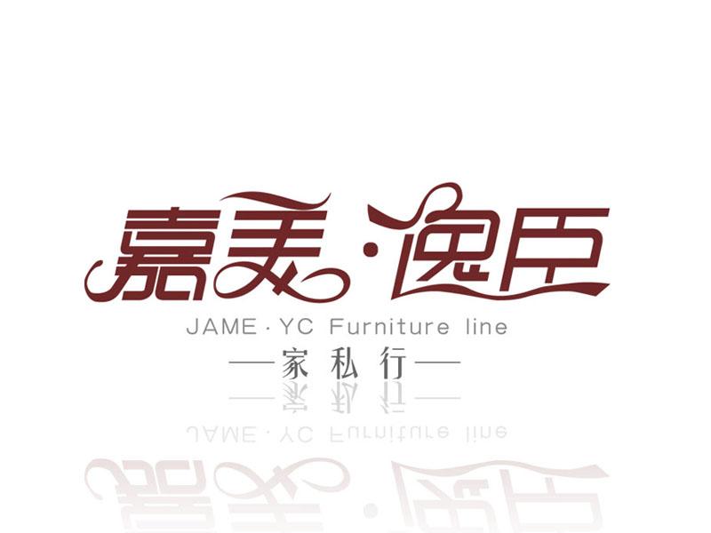 家具行业标志logo设计-258.com