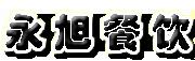 济南永旭餐饮有限公司