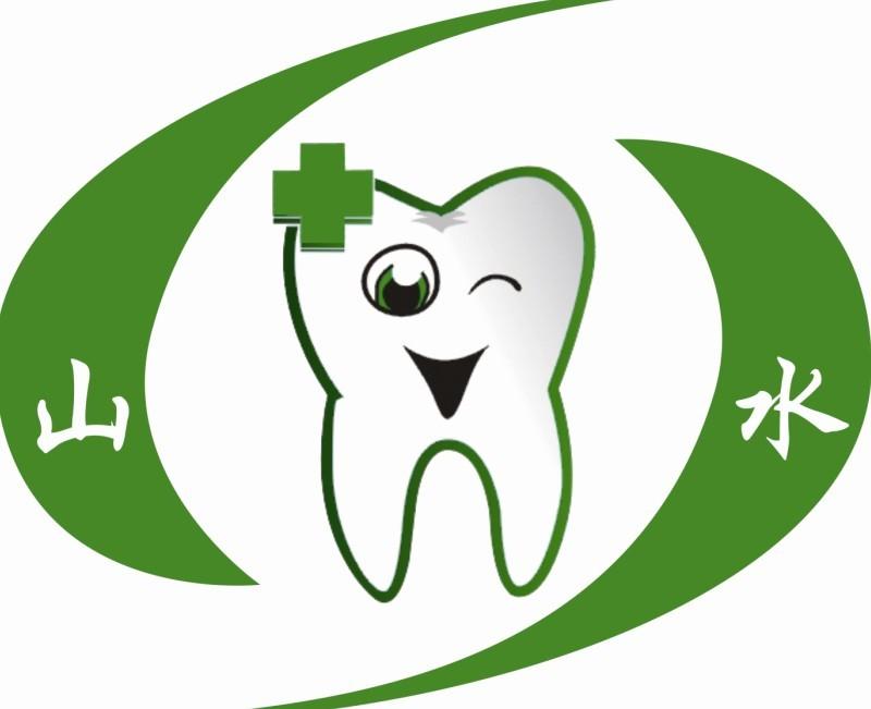 牙齿logo-泉州山水口腔诊所企业概况 公司简介 商务网