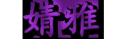 济南市历城区婧雅物流中心