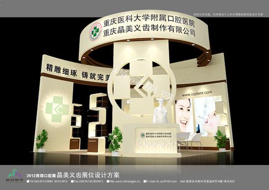 【圖】成都展會布置2014成都口腔設備展展覽設計制作搭建