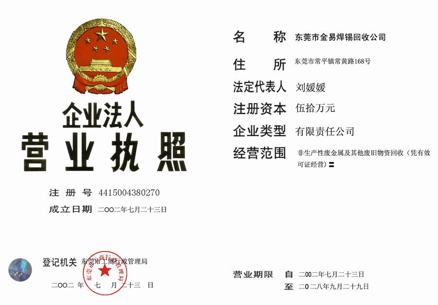 东莞市金易焊锡回收有限公司