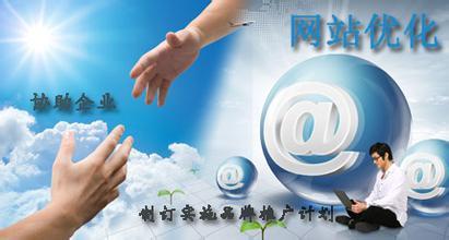 聊城網站優化網絡推廣服務推薦——茌平網絡優化價格