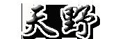 商河县天野绿化苗木花卉种植专业合作社