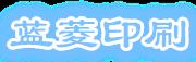 廊坊市蓝菱印刷有限公司