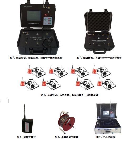 優惠的消防員救援動態通信|東方海龍專業供應