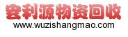 青岛宏利源物资回收有限公司