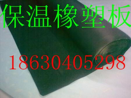 华美保温橡塑板价格 海绵橡塑保温板18630405298