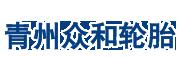 青州市眾和輪胎經銷處