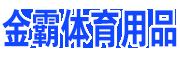 临朐金霸体育用品厂