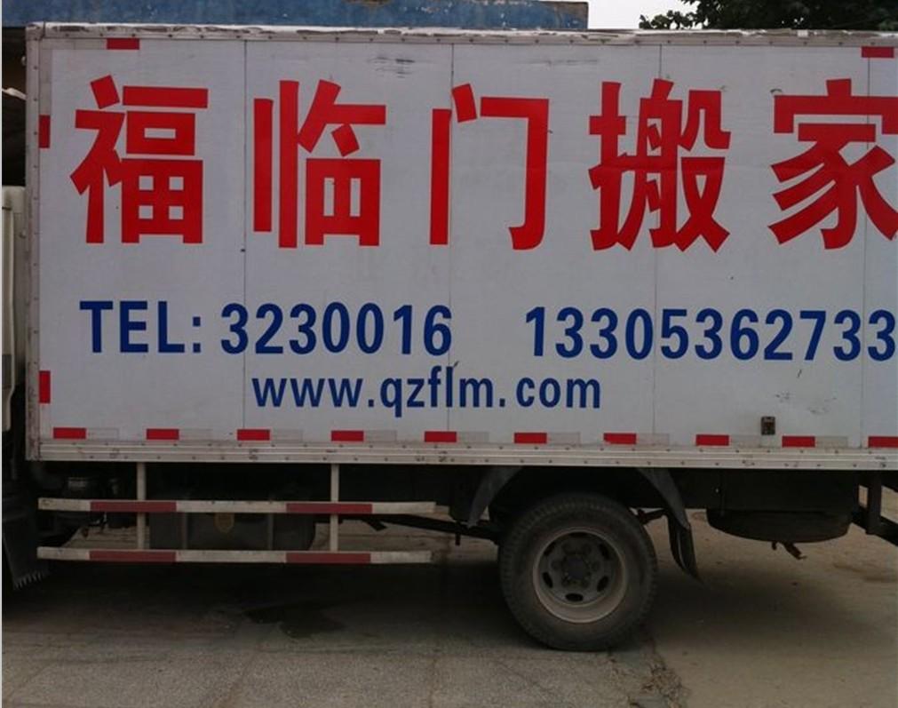 青州搬家哪家好